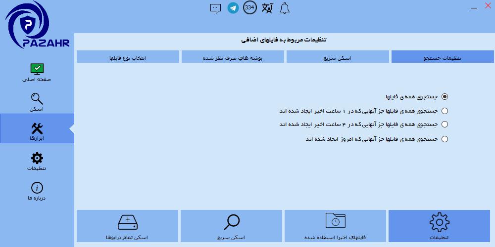 دانلود آنتی ویروس پازهر-تنظیمات فایلهای اضافی